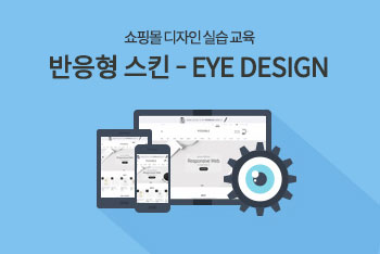 디자인 실습 교육 : 반응형스킨 - 설정