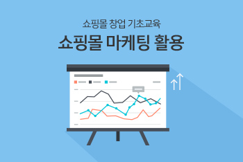 쇼핑몰 창업 기초교육 - 쇼핑몰 마케팅 활용