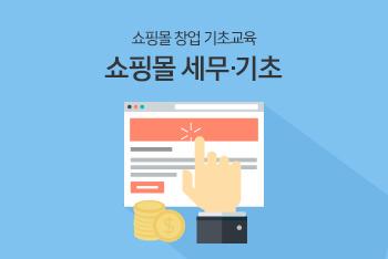 쇼핑몰 창업 기초교육 - 쇼핑몰 세무 기초