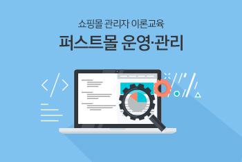 쇼핑몰 관리자 이론교육 - 퍼스트몰 운영ㆍ관리