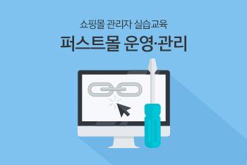 쇼핑몰 관리자 실습교육 - 퍼스트몰 운영ㆍ관리